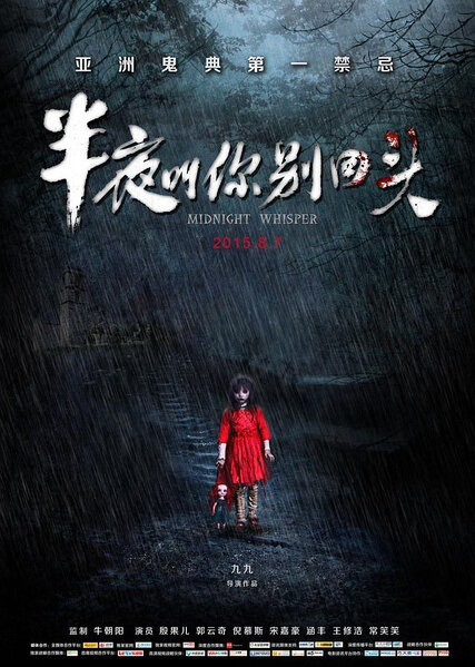 Midnight Whisper Movie Poster, 2015 Chinese film