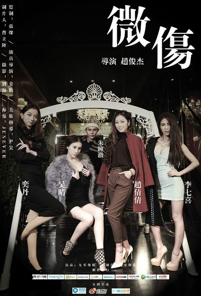Minor Injury Movie Poster, 2015 Chinese film
