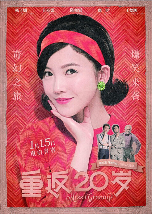 Miss Granny Movie Poster, 2015