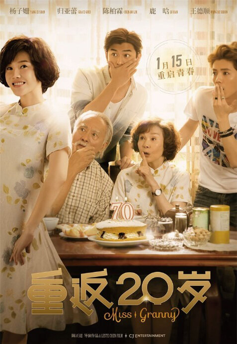 Miss Granny Movie Poster, 2015, chinese film