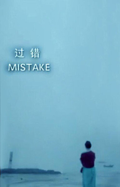 Mistake Movie Poster, 2015 Chinese film