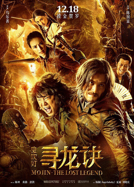 Mojin - The Lost Legend Movie Poster, 2015