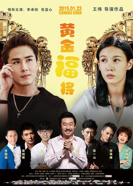 Money Game Movie Poster, 2015, chinese film