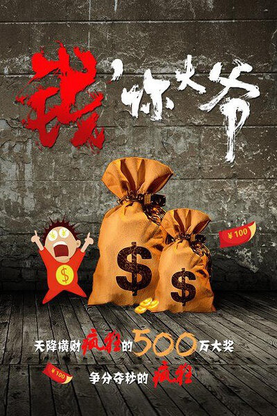 Money, Your Uncle Movie Poster, 2015 Chinese film