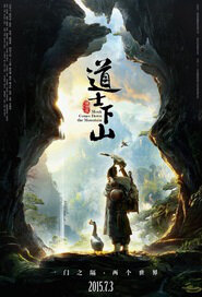 Monk Comes Down the Mountain Movie Poster, 2015 Chinese film