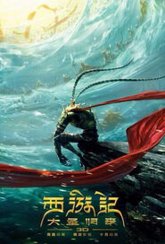 Monkey King: Hero Is Back Movie Poster, 2015 Chinese film