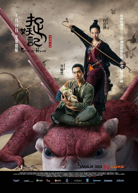Monster Hunt Movie Poster, 捉妖记 2015 Chinese film