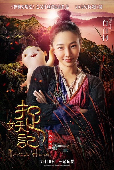 Monster Hunt Movie Poster, 2015 Chinese film