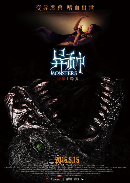 Monsters Movie Poster, 2015 Chinese movie