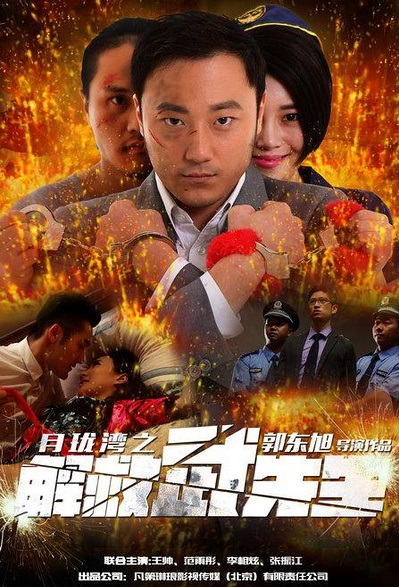 Moon Pendant Bay Movie Poster, 2015 Chinese film