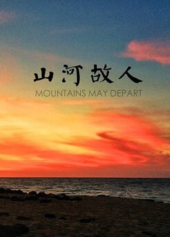 Mountains May Depart Movie Poster, 2015 Chinese movie