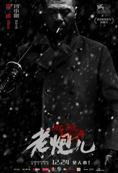 Mr. Six Movie Poster, 老炮儿 2015 Chinese film
