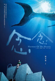 Murmur of the Hearts Movie Poster, 2015 chinese movie