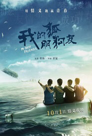 My Best Friends Movie Poster, 2015 Chinese film