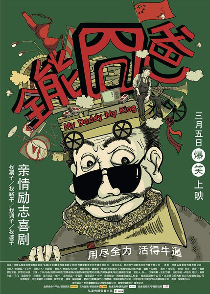 My Daddy My King Movie Poster, 2015 Chinese movie