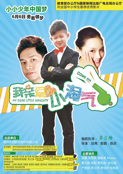 My Dear Little Naughty Movie Poster, 2015 Chinese film