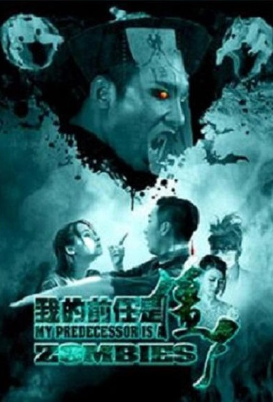 My Predececessor Is Zombies Movie Poster, 2015 Chinese film