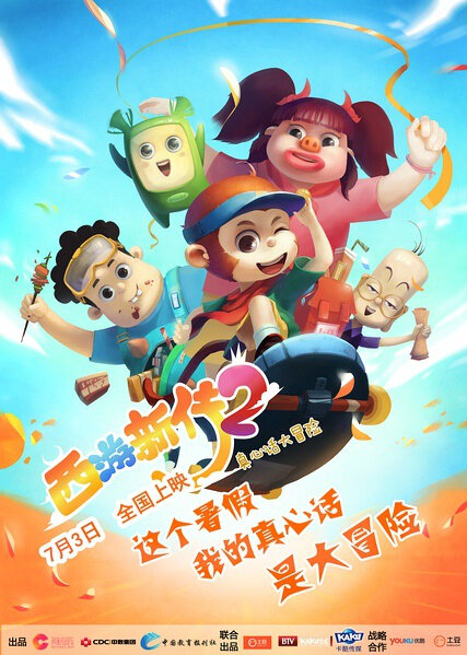 New Journey to the West 2 Movie Poster, 2015 Chinese film