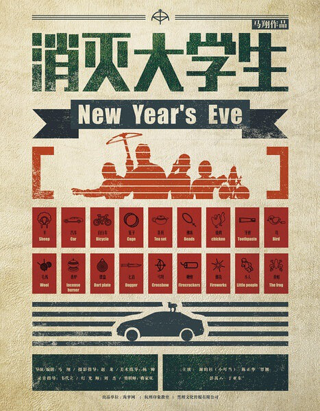 New Year's Eve Movie Poster, 2015 Chinese film