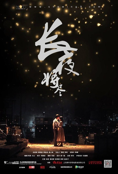 Night Blossom Movie Poster, 2015 Chinese film