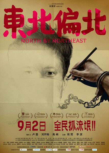 North by Northeast Movie Poster, 2015 Chinese film