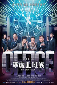 Office Movie Poster, 2015 Chinese film
