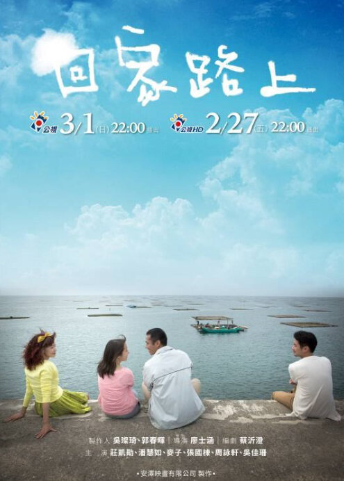 On My Way Home Movie Poster, 2015Movie Poster, 2015 Chinese film