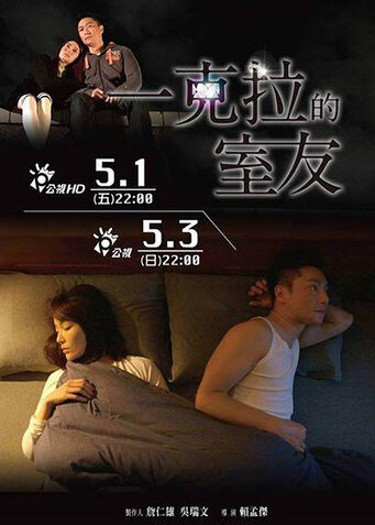 One Carat Roommate Movie Poster, 2015 Taiwan film