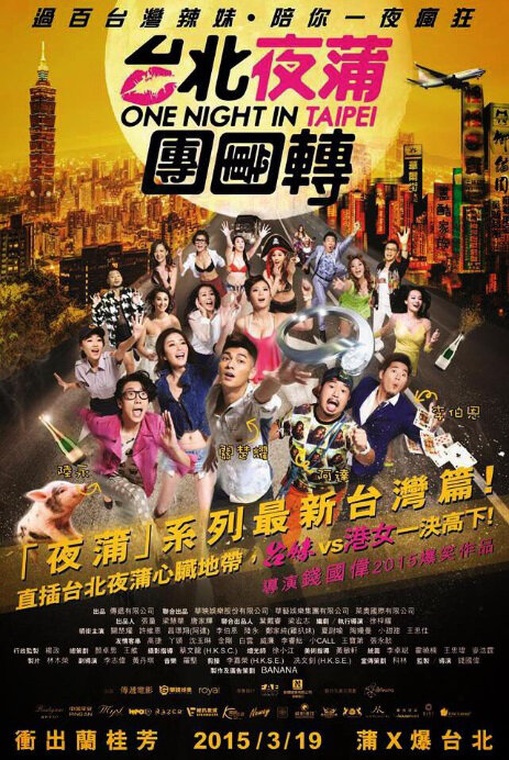 One Night in Taipei Movie Poster, 2015 Chinese film