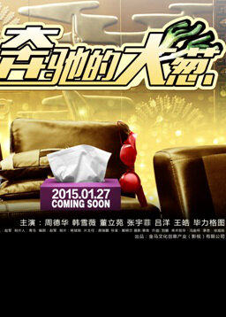 Onion from the Boot of a Benz Movie Poster, 2015 Chinese movie