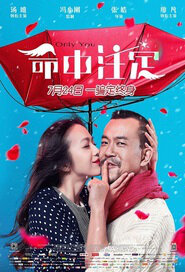 Only You Movie Poster, 2015 Chinese film
