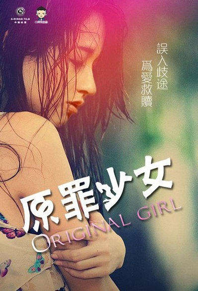 Original Girl Movie Poster, 2015 Chinese film