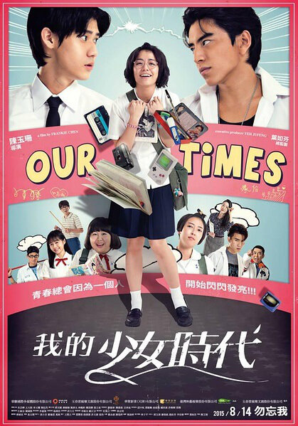 Our Times Movie Poster, 2015 Chinese movie