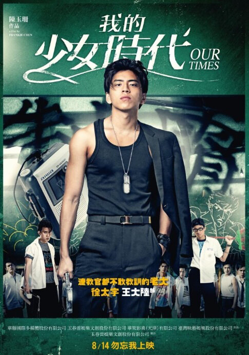 Our Times Movie Poster, 2015 Chinese film