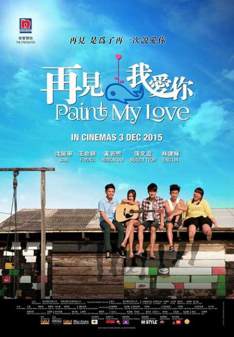 Paint My Love Movie Poster, 再見,我愛你 2015 Chinese film