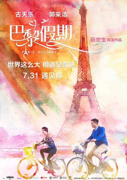 Paris Holiday Movie Poster, 2015 Hong Kong Movie