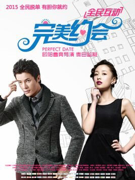Perfect Date Movie Poster, 2015 Chinese movie
