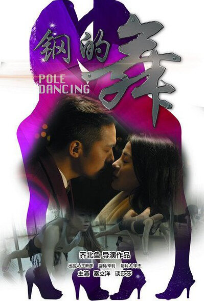 Pole Dancing Movie Poster, 2015 Chinese film