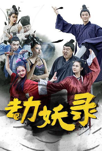 Raiding Demons Movie Poster, 2015 Chinese film