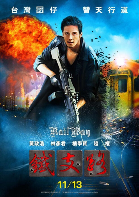 Rail Way Movie Poster, 2015 Chinese film