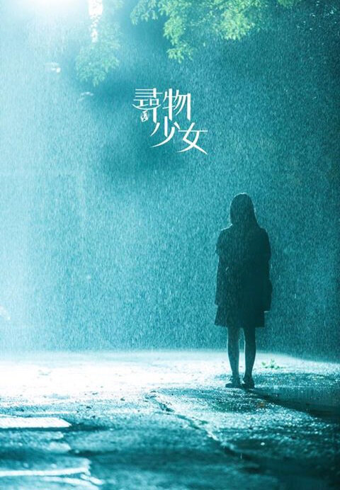 Rainbow Fairy Movie Poster, 2015 Taiwan Film