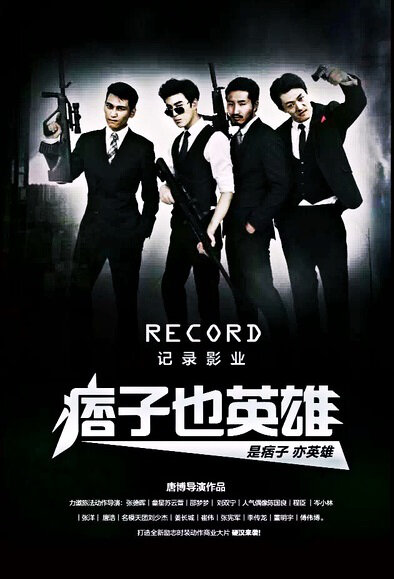 Record Movie Poster, 2015 Chinese film