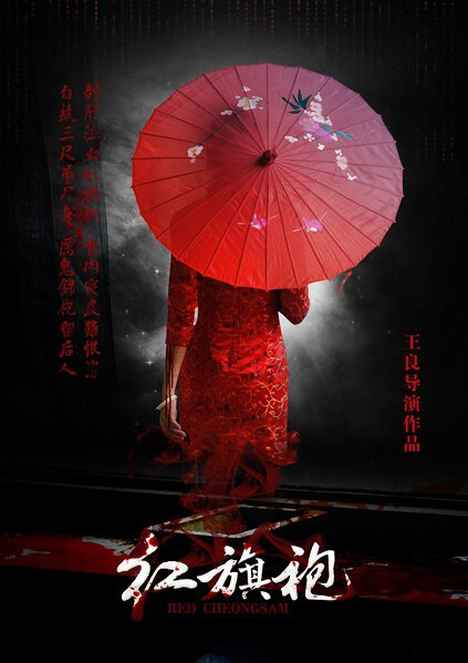 Red Cheongsam Movie Poster, 2015 Chinese film