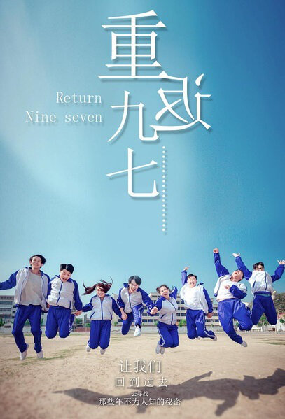 Return Nine Seven Movie Poster, 2015 Chinese film