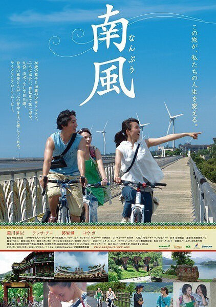 Riding the Breeze Movie Poster, 2015 Taiwan film
