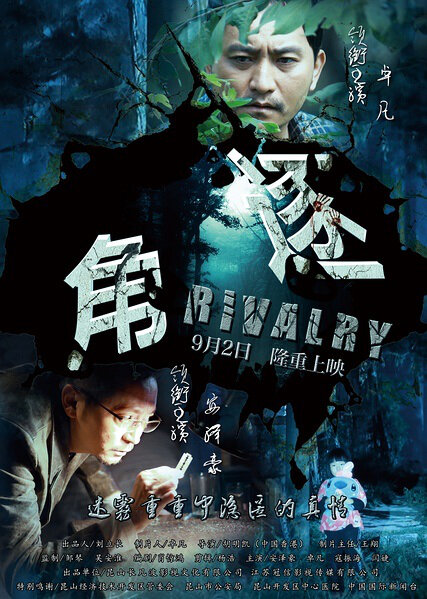 Rivalry Movie Poster, 2015 Chinese film