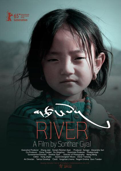 River Movie Poster, 2015 Chinese film