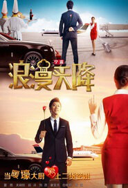 Romance Out of the Blue Movie Poster, 2015 chinese movie