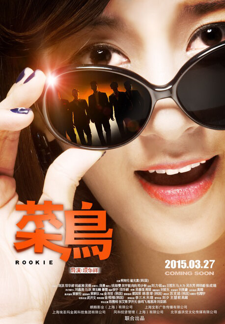 Rookie Movie Poster, 2015 Chinese movie