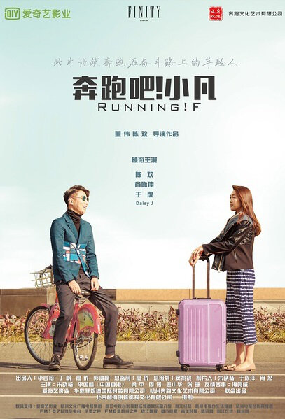 Running! F Movie Poster, 2015 Chinese film
